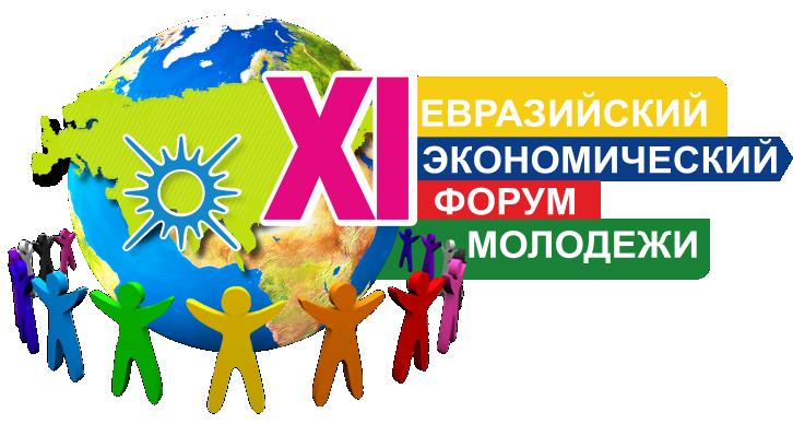 XI Евразийский экономический форум молодежи «Россия и регионы мира: воплощение идей и экономика возможностей» приглашает к участию в Международном конкурсе исследовательских работ и проектов школьников «Дебют в науке».